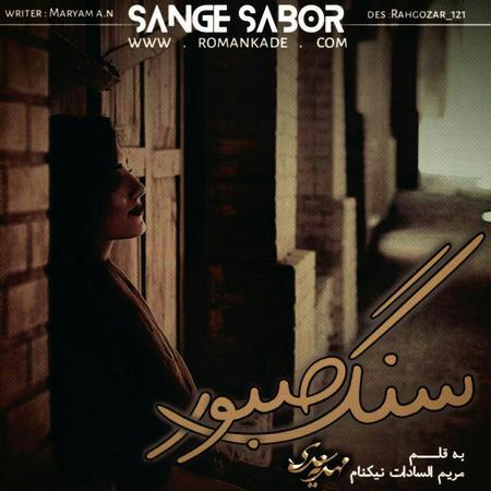 دانلود رمان ایرانی و جدید سنگ صبور
