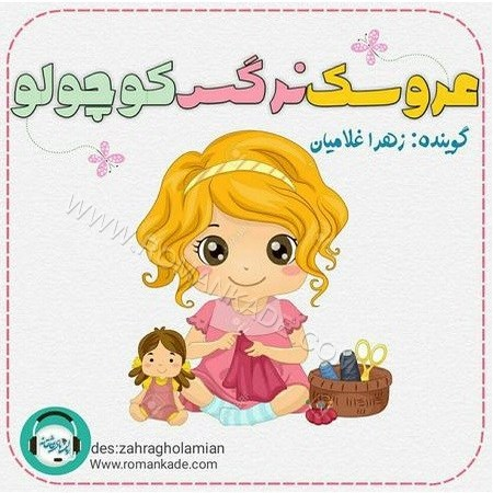قصه صوتی کودکانه عروسک نرگس کوچولو