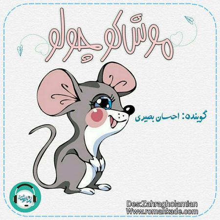موش کوچولو