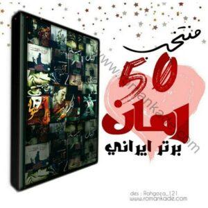 photo 2019 01 15 15 02 22 300x300 - مجموعه ۵۰ رمان برتر جدید و عاشقانه ایرانی