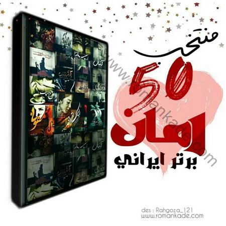 مجموعه ۵۰ رمان برتر جدید و عاشقانه ایرانی