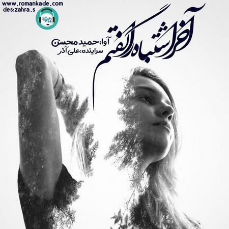 دکلمه صوتی آخر اشتباه را گفتم با اجرای حمید محسن