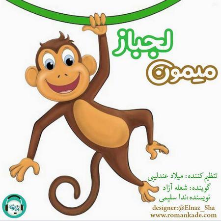 قصه صوتی کودکانه میمون لجباز
