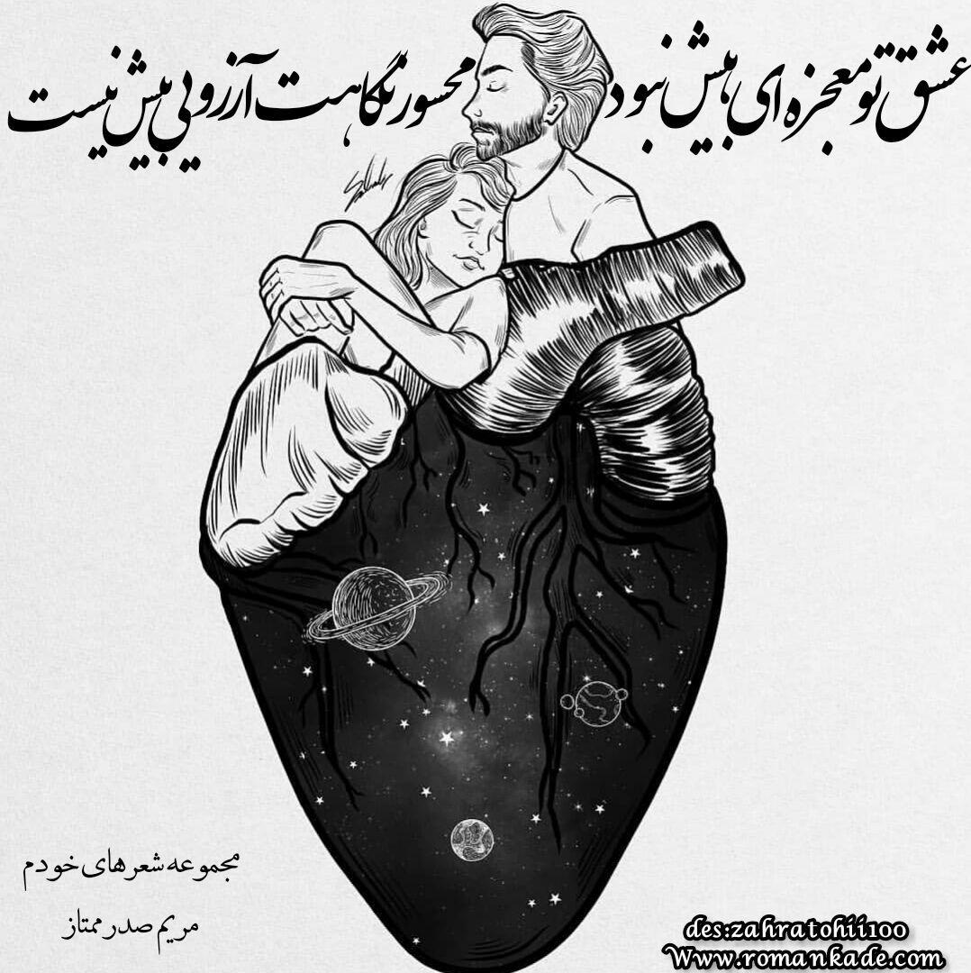 photo 2019 03 14 11 54 44 - شعر قلبم