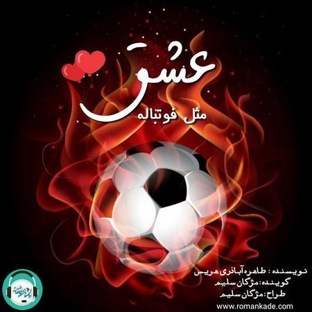 مثل فوتباله - دکلمه صوتی عشق مثل فوتباله