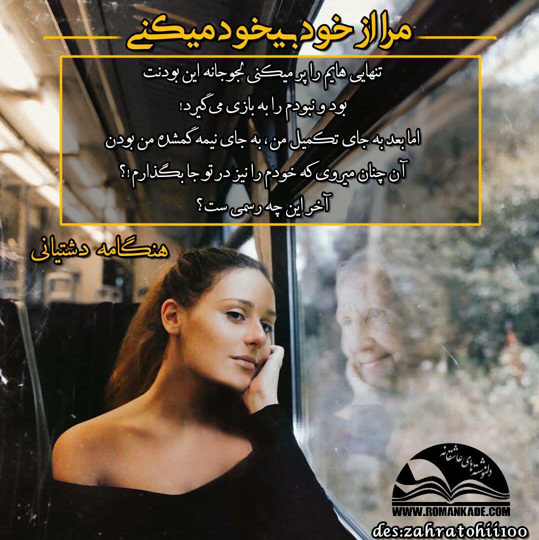 photo 2019 06 11 15 59 25 - دلنوشته غصه