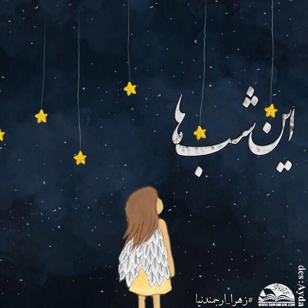 دلنوشته این شب ها