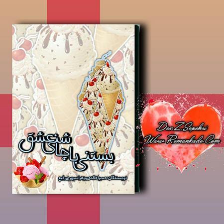 دانلود رمان بستنی با چاشنی عشق