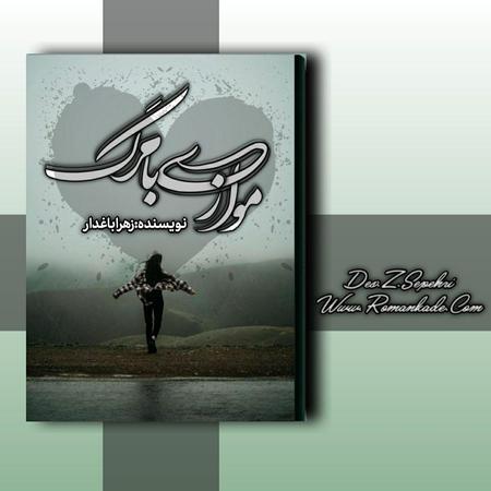 movazibamarg - دانلود رمان موازی با مرگ