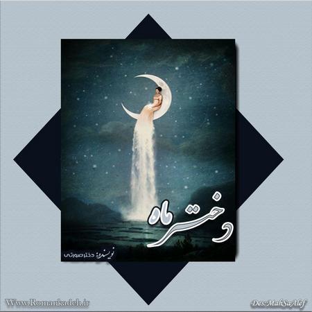 ماه - دانلود رمان دختر ماه