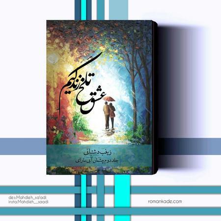 تلخ زندگیم - دانلود رمان عشق تلخ زندگیم جلد دوم چشمان آبی سارای