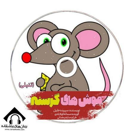 قصه صوتی و کودکانه موشهای گرسنه تنبلی