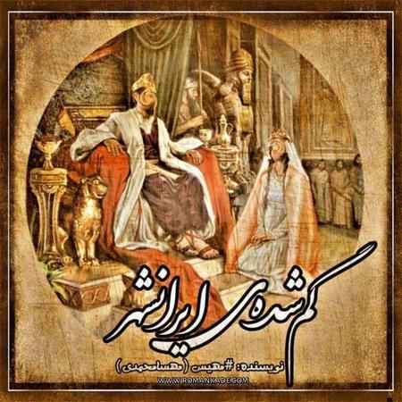 دانلود رمان گمشده ی ایرانشهر