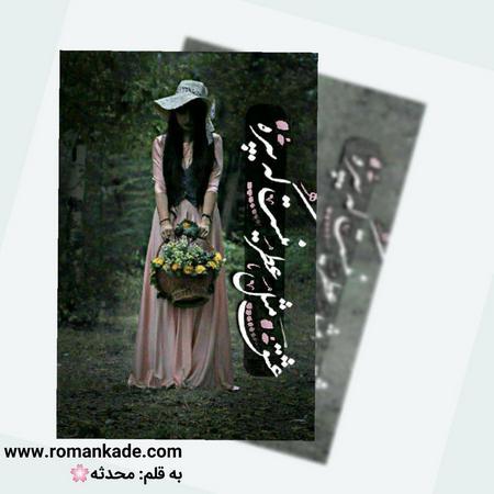 دانلود رمان عشق مثل عطر نیست که بپره