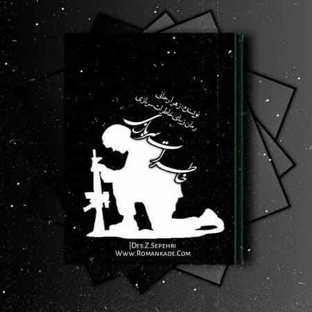 رمان خاطرات سربازی