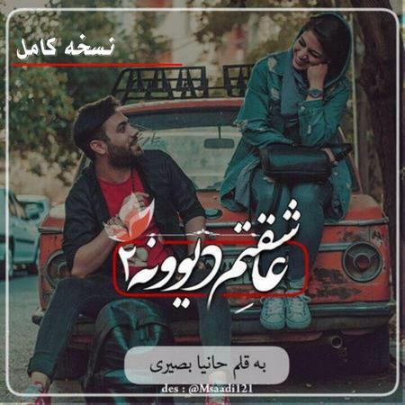 رمان عاشقتم دیوونه ۲