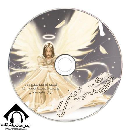 داستان صوتی فرشته زمینی