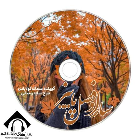 دکلمه صوتی سارا و فصل پاییز