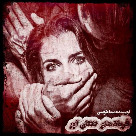 داستان کوتاه فریاد های خفقان آور