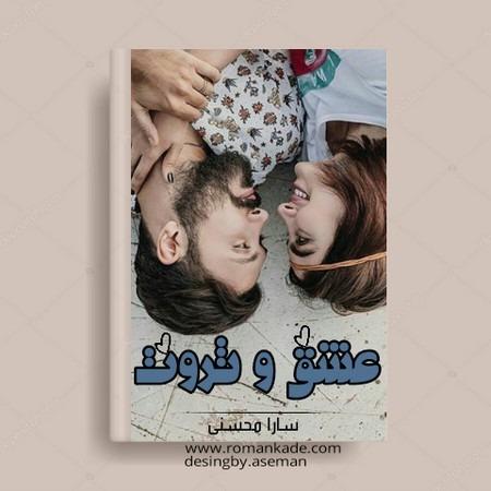 رمان عشق و ثروت