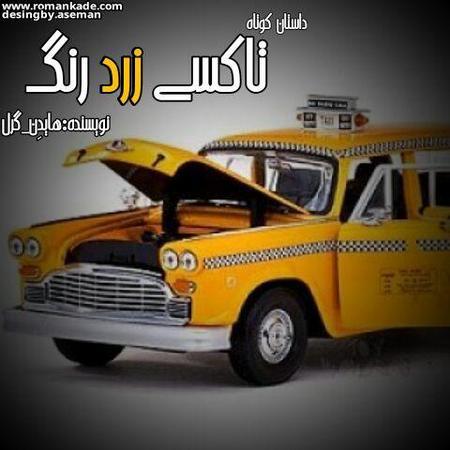 داستان کوتاه تاکسی زرد رنگ