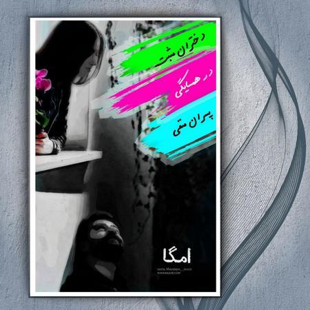دانلود رمان دختران مثبت در همسایگی پسران منفی