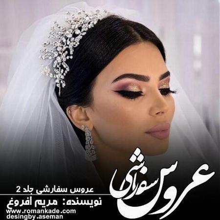 دانلود رمان عروس سفارشی