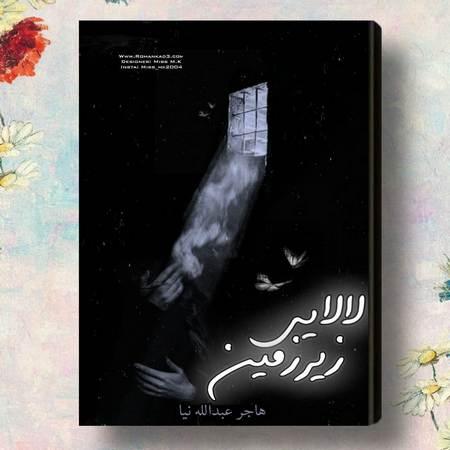 دانلود رمان لالایی زیر زمین