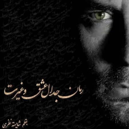 دانلود رمان جدال عشق و غیرت