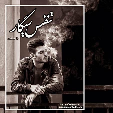 داستان کوتاه تنفس سیگار