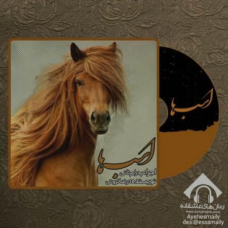 دکلمه صوتی اسب ها