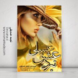 دانلود رمان نبرد عشق عسلی