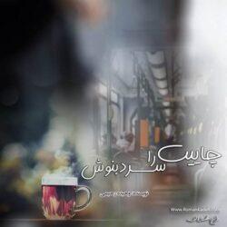 دانلود رمان چاییت را سرد بنوش