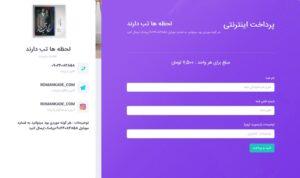 Screenshot 2021 06 29 at 21 58 32 نکست پی درگاه پرداخت اینترنتی 300x178 - دانلود رمان لحظه ها تب دارند