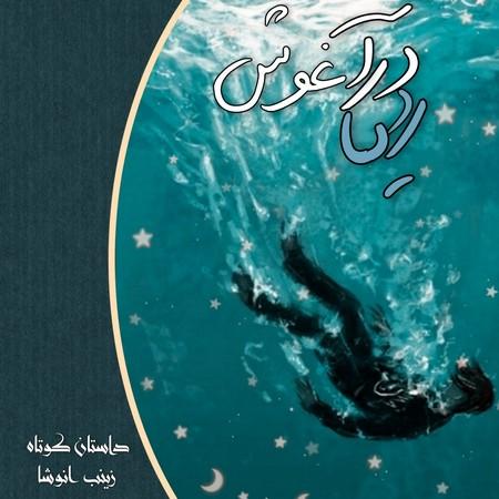 داستان کوتاه در آغوش دریا
