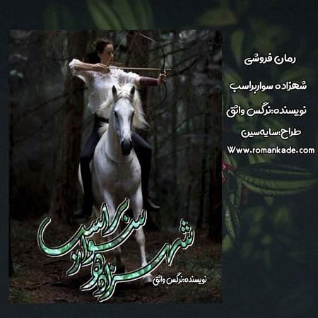 دانلود رمان شهزاده ی سوار بر اسب