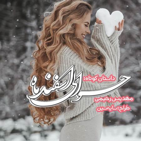 داستان کوتاه حوالی اسفند ماه