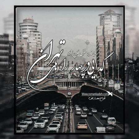 دانلود رمان گدایی در چهار راه های تهران